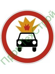 """Маска дорожного знака 3.33 """"Движение транспортных средств с взрывчатыми и легковоспламеняющимися грузами запрещено"""""""