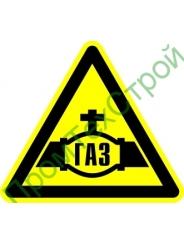 W-38 Знак «Осторожно. Газопровод.»