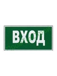 Ж57 Вход