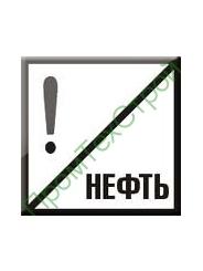 GD-29 Знак «Постоянный сигнальный знак - Нефть.»