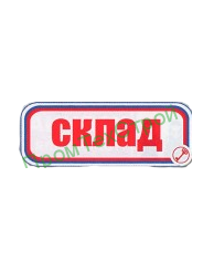 Ж104 Склад