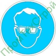 IMO4.4 Работать в защитных очках