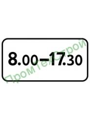 """Маска дорожного знака 8.5.4 """"Время действия"""""""