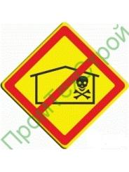 VO-3.4 Знак «Запрещено размещение складов ядохимикатов»