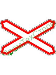 GD-40 Знак «Предупредительный сигнальный знак у переездов - Однопутная железная дорога.»