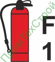 IMO3.79.6 Переносной огнетушитель F 1
