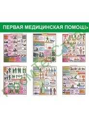 СТ10-2 первая медицинская помощь