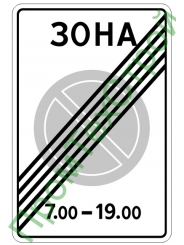 """Маска дорожного знака 5.28 """"Конец зоны с ограничениями стоянки"""""""