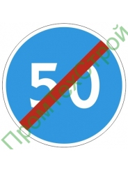 """Маска дорожного знака 4.7 """"Конец ограничения минимальной скорости"""""""
