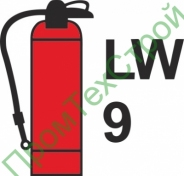 IMO3.79.2 Переносной огнетушитель LW 9