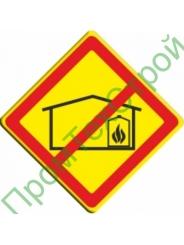 (VO-3.6) Знак «Запрещено размещение складов ГСМ»