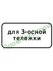 "Маска дорожного знака 8.20.2 ""Тип тележки транспортного средства"""