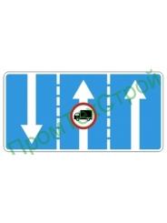 """Маска дорожного знака 5.15.7 """"Направление движения по полосам"""""""