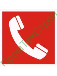 """F05 Знак """"Телефон"""""""