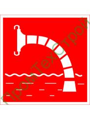 """F07 Знак пожарной безопасности """"Пожарный водоисточник"""""""