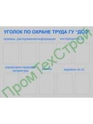 СТ100-2 стенд по охране труда 1000-1200 мм