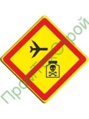 VO-3.1 Знак «Запрещено проведение авиационно-химических работ»