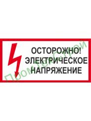Ж62 Осторожно электрическое напряжение