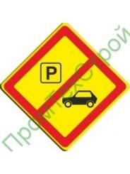 (VO-3.14) Знак «Запрещена размещение стоянок автотранспортных средств»