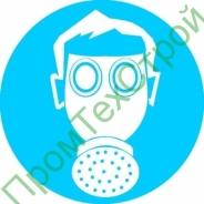 IMO4.5 Работать с применением средств защиты органов дыхания