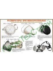 ПЛ 18 респираторы