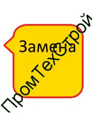 Замена раструба к ОУ-1\3