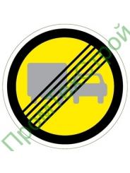 3.23 Конец зоны запрещения обгона грузовым автомобилям