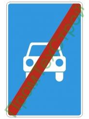 "Маска дорожного знака 5.4 ""Конец дороги для автомобилей"""