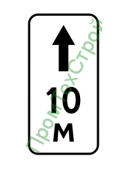 """Маска дорожного знака 8.2.2 """"Зона действия"""""""