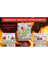 СТ1 (первичные средства пожаротушения)