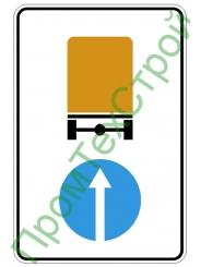"""Маска дорожного знака 4.8.1 """"Направление движения транспортных средств с опасными грузами"""""""