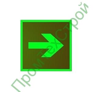 F01-01 Направляющая стрелка (фотолюминесцентный)