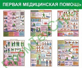СТ10_1 первая медицинская помощь 600-800 мм