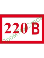 Ж52 220 В