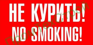 Ж5 Не курить/no smoking