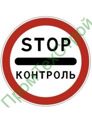 """Маска дорожного знака 3.17.3 """"Контроль"""""""