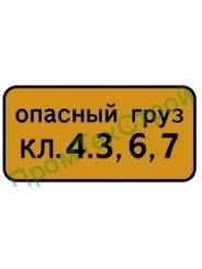 "Маска дорожного знака 8.19 ""Класс опасного груза"""