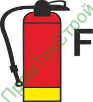 IMO10.97 Огнетушитель для пены