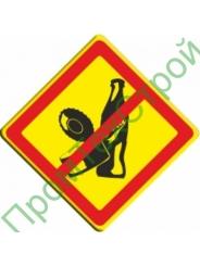 (VO-3.23) Знак «Запрещено засорять территорию»