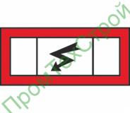 IMO10.118 Аварийный распределительный щит