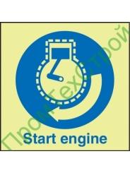 IMO1.3 Запустите двигатель
