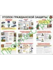 СТ46-1 стенд гражданской защиты 800-1000 мм