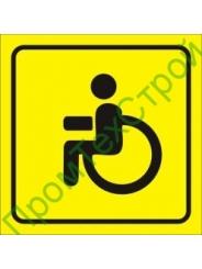 К3 Инвалид