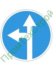 """Маска дорожного знака 4.1.5 """"Движение прямо или налево"""""""