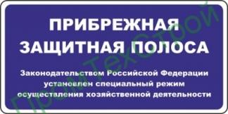 VO-2.2 Знак «Прибрежная защитная полоса»