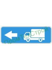 """Маска дорожного знака 6.15.3 """"Направление движения для грузовых автомобилей"""""""
