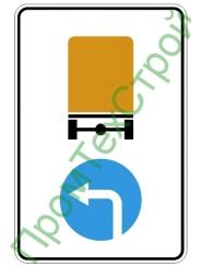 """Маска дорожного знака 4.8.3 """"Направление движения транспортных средств с опасными грузами"""""""