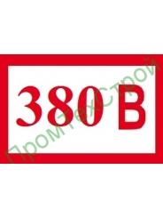 Ж53 380 В