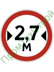 """Маска дорожного знака 3.14 """"Знак 3.13, """"Ограничение ширины"""""""