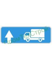 """Маска дорожного знака 6.15.1 """"Направление движения для грузовых автомобилей"""""""